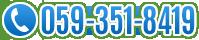 TEL: 059-351-8419